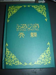 Al-Kitab Al-Muqadas Bible (Chinese Simplified Character)