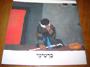 Hebrew Children's Bible Booklet / Blind Bartimaeus / Hebrew Language [Paperback]
