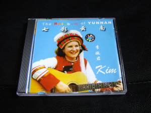 The Rainbow of Yunnan / written and performed by KIM / 12 Bilingual