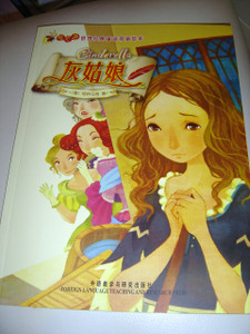 Cinderella - The world classic fairy tale / English - Chinese Bilingual Edition