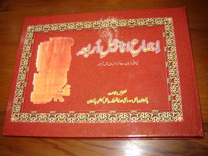 Synopsis of the Four Gospels in Urdu Language - 2009 [Hardcover]