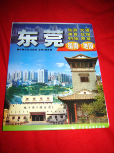 Dongguan Zhinan / Dongguan City Guideline Map - Chinese Edition / Street Map