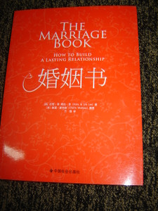 Chines Translation Version: The Marriage Book, How to Build a Lasting Relation