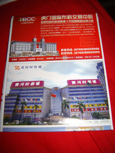 The Map of Humen Downtown / Chinese Edition / Humen International Cloth Tradi...