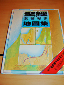 ATLAS of the Bible and the History of Chrisianity - Chinese Language Edition ...