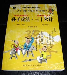 The Military Tactics of Sunzi / Sunzibingfa Sanshiliuji / Sun wu / Chinese Ed...