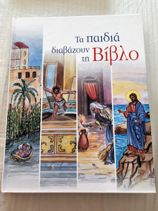 Children's Bible Reader - Greek language version by Martha Xynopoulou-Kapetanakou / Greek Orthodox Children's Illustrated Bible / GRC473IL / Hardcover (978-9607847492)