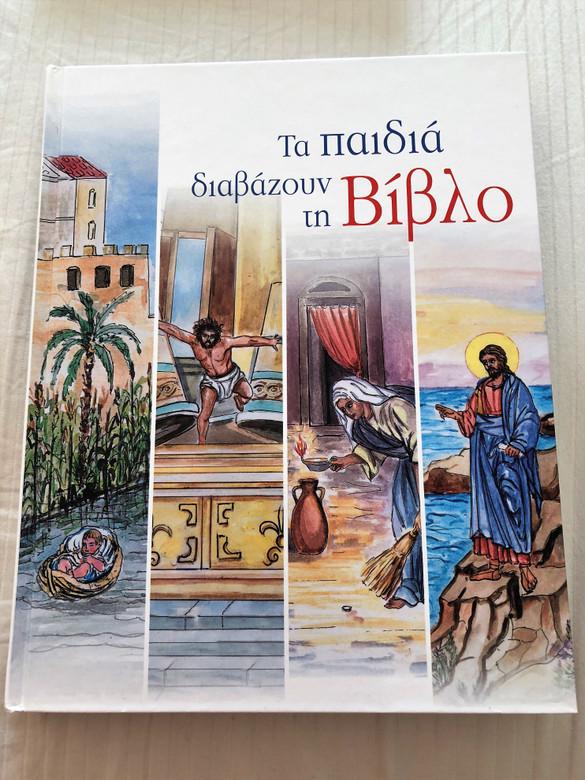 Children's Bible Reader - Greek language version by Martha Xynopoulou-Kapetanakou / Greek Orthodox Children's Illustrated Bible / GRC473IL / Hardcover (978-9607847492)