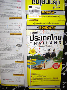 The Country of Thailand Road Map / Bilingual Thai - English Road Map / 1: 1,2...