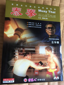 Muay Thai 2xDVD Box SET Thai Boxing / With Gu Huacai / GCDV358 / Thai Boxing techniques, self-defence, matches (9787885181079)