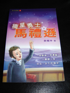 The Road To China: Story of Robert Morrison - Master Series 5 / Chinese Edition