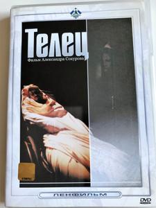 Телец DVD 2001 Taurus / Directed by Aleksandr Sokurov / Starring: Leonid Mozgovoy, Maria Kuznetsova, Sergei Razhuk (4606994011969)