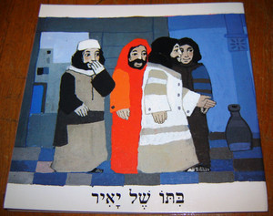 Hebrew Children's Bible Booklet / Jairus' Daughter Healed / Hebrew Language