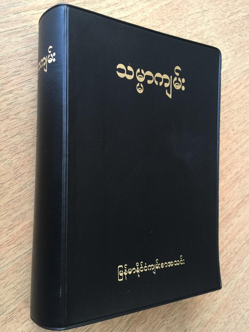 Myanmar Bible Book