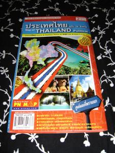 Map of Thailand Political / Bilingual Thai - English Map / Standard Map / Lar...