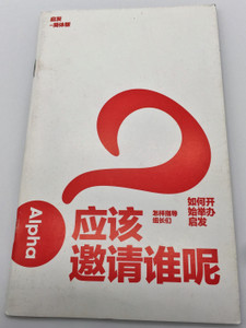 How to Run Alpha - Getting Started / An Alpha course training resource - Chinese - Mandarin/ Alpha International 2014 / Paperback (9789810907273)