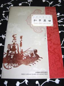The Art of War - World Classics / English - Chinese Bilingual Edition / Sunzi