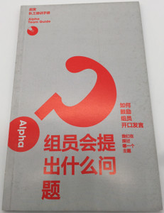 Alpha Team Guide - Chinese Edition - What will they ask - How do I get people talking / Alpha International 2014 / Paperback / Is there more to life than this? Why and how do I pray? Does God heal today? (9789810844387)