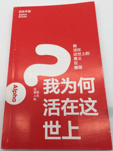 Alpha Guide - Chinese Simplified Edition / Alpha International 2014 / Paperback / 启发课程手册 (9789810858087)