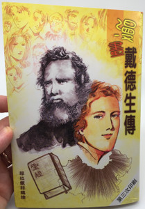 Spiritual Heroes Comic - Hudson Taylor by Po-shing Cheung / Tien Dao Publishing House 2006 / TD 0713 (9789622084643)