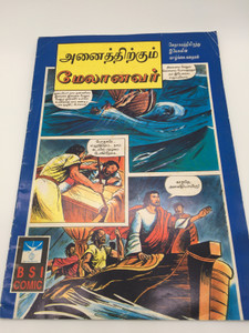 Master of Everything - Tamil edition - Stories from the Bible on the Life of Jesus / Christian Comic Book / Bible Comic / Bible Society of India - Jesus Comics / Paperback / BSI Comics (8122108113)