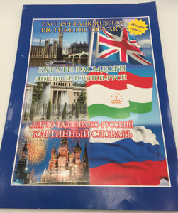 English-Tajik-Russian Picture Dictionary / Англо-Таджикско-Русскии картинни словарь by S. Ibronov / Олами Китоб 2017 / Paperback (9789994779574)