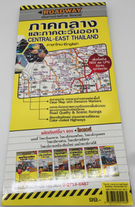 Central-East Thailand Map - Thai - English / Roadway maps / Clear map with Distance Markers, Road Quality & Scenic Ratings, Color-coded Highways / Scale 1:700.000 (9789745251465)