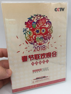 2018 Spring Festival Gala 2x DVD CCTV 正版春节联欢晚会 2018春晚2DVD 央视狗年春晚光盘碟片 / Songs and music, TV programme / Chinese New Year 2018 (9787799836829)