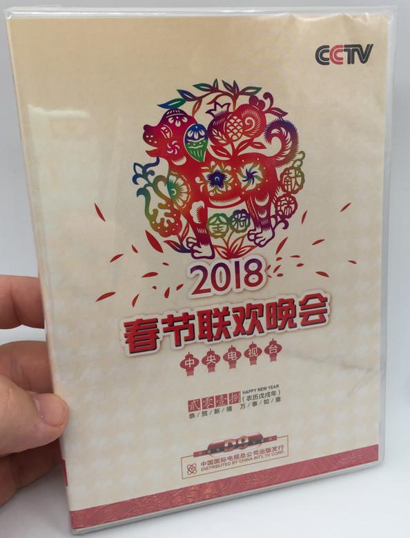 2018 Spring Festival Gala 2x DVD CCTV 正版春节联欢晚会 2018春晚2DVD 央视狗年春晚光盘碟片 / Songs and music, TV programme / Chinese New Year 2018 (9787799836829)