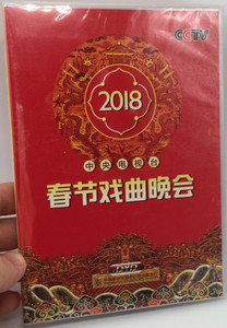 Chinese New Year Opera Gala 2x DVD 2018 / 春节戏曲晚去 / CCTV Opera Gala Show from 2018 New Years Ceremony - 2 Discs (9787799836836)