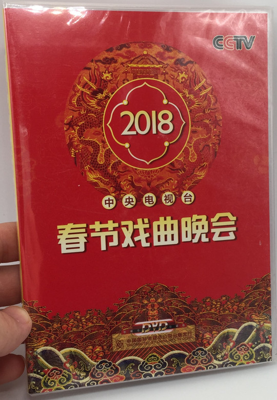 Chinese New Year Opera Gala 2x DVD 2018 / 春节戏曲晚去 / CCTV Opera Gala Show from 2018 New Years Ceremony - 2 Discs (9787799836836)