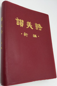 證关諒 / Chinese Christian Hymnal book / Burgundy vinyl cover / With musical notations / Hymns and Worship songs / containing 400 Hymns / Worship Hymnal in Chinese for Chinese Churches in Mainland China / 中国教会赞美诗 (ChineseHymnalBook)