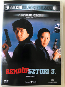 Police Story 3 DVD 1992 Rendőr Sztori 3. / Directed by Stanley Tong / Starring: Jackie Chan, Maggie Cheung, Michelle Yeoh (5999544251335)