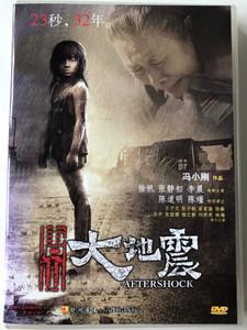 Aftershock DVD 2010 唐山大地震 / Directed by Feng Xiaogang / Starring: Zhang Jingchu, Li Chen, Xu Fan, Zhang Guoqiang (9787885283971)