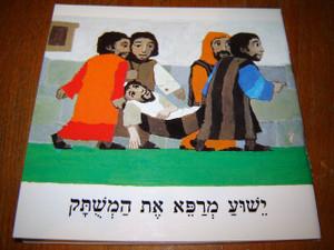 Hebrew Children's Bible Booklet / The Paralytic Healed / Hebrew Language