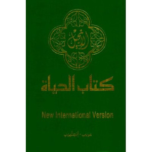 Arabic / English Bilingual New Testament, NIV Edition (Arabic and English Edition)