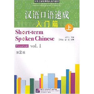 Short-term Spoken Chinese: Threshold, Vol. 1 (2nd Edition) (English and Chine...