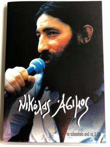 Νικόλας Άσιμος - Nikolas Asimos / Το Τελευταίο Από Τα CD 3 / Audio CD 1986 / ΣΥΝΑΥΛΙΑ ΣΤΟ RODEO CLUB 26/2/1986 / Concert in Rodeo Club (NikolasAsimosCD3)