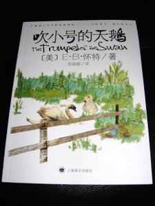 The Trumpet of The Swan / E.B White / Chinese Edition [Paperback] by E.B White