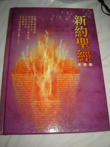 Six Language Paralell New Testament / Large Book / Greek New Testament - Chin...