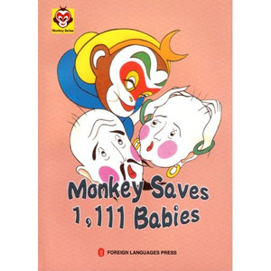 Monkey Series: Monkey Saves Babies [Paperback] by Edited by Li Min