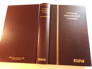 Russian language Concise Bible Dictionary / Краткий библейский словарь / Chronological tables, Historical maps Gute Botschaft Verlag GBV 2008 / Hardcover (9783866981409)