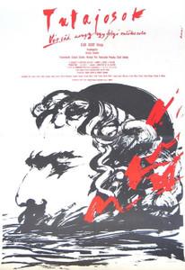Elek Judit Tutajosok című filmje DVD 1989 / The Memoirs Of A River / Actors: Sándor Gáspár, András Stohl, Pál Hetényi, Zoltán Mucsi