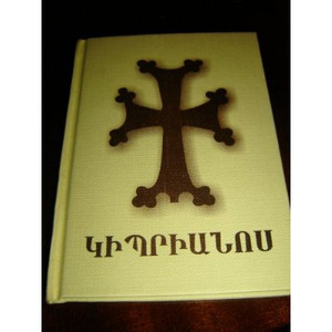 Armenian Small Prayer Book [Hardcover] by Armenian Bible Publisher