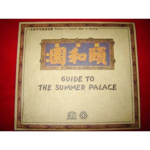 Guide to The Summer Palace / Painter's Tourist Map of Beijing [Map]