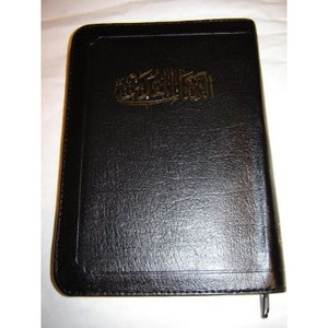 Arabic Bible by Bible Society