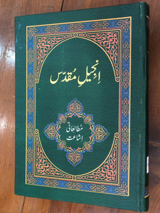 Urdu Study New Testament / 2nd Edition / A Real Study New Testament / Pakistan Bible Society 2012 (9692506932)