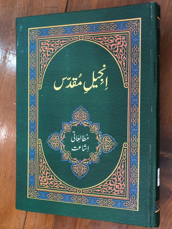 Urdu Study New Testament / 2nd Edition / A Real Study New Testament / Pakistan Bible Society 2012 (9692506932)