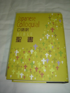 Japanese Colloquial Bible / JC63 / Black Hardcover / Fairly Large Print / Most Popular Translation in Japan / Printed in Japan / Large Format / Maps