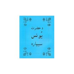 The book of Jonah from the Bible in Pashto Language / (A portion of the Pashto OT